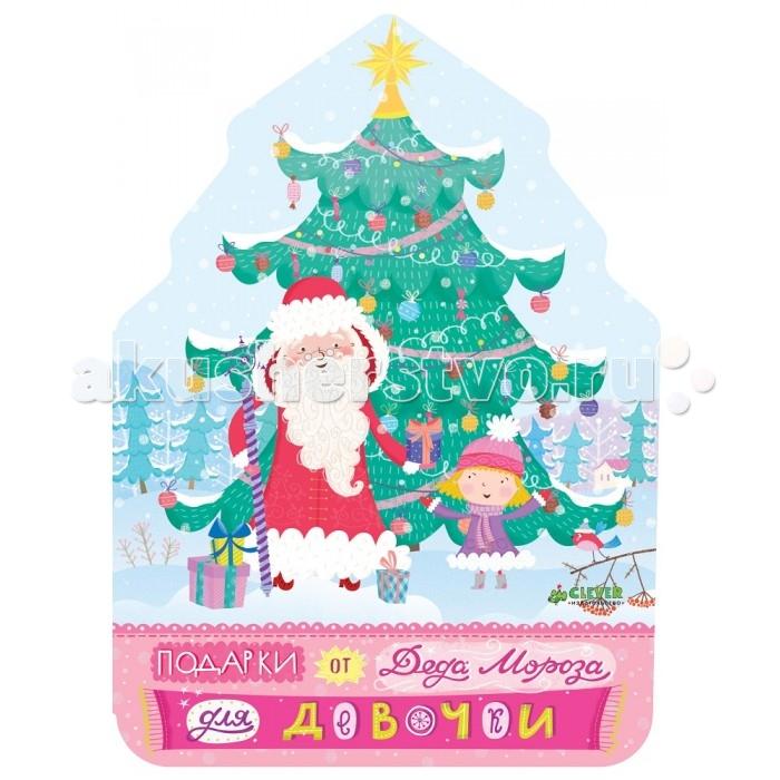 Clever Книжка Подарки от Деда Мороза для девочкиКнижка Подарки от Деда Мороза для девочкиЭта чудесная книжка с мягкими страницами очень понравится маленьким девочкам. Они с удовольствием будут рассматривать яркие рисунки, запоминать новые слова и ждать наступления самого любимого праздника - Нового Года! На каждом развороте - новогодняя тема: Дед Мороз, Снегурочка, елка, Снеговик, подарки и сюрпризы, и даже песенка!  Основные характеристики:  Размер упаковки: 25 x 18,5 x 2 см Вес: 0,3 кг<br>
