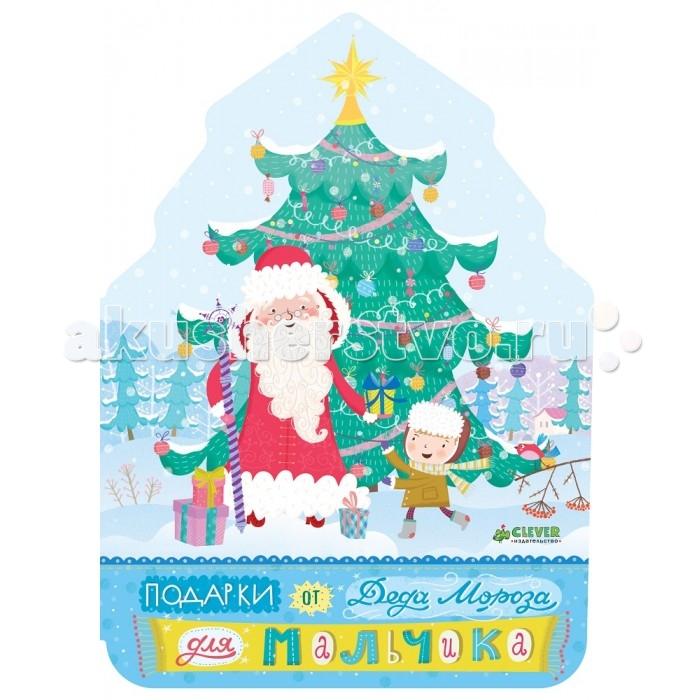 Clever Книжка Подарки от Деда Мороза для мальчикаКнижка Подарки от Деда Мороза для мальчикаЭта чудесная книжка с мягкими страницами очень понравится маленьким мальчикам. Они с удовольствием будут рассматривать яркие рисунки, запоминать новые слова и ждать наступления самого любимого праздника - Нового Года! На каждом развороте - новогодняя тема: Дед Мороз, Снегурочка, елка, Снеговик, подарки и сюрпризы, и даже песенка!  Основные характеристики:  Размер упаковки: 25 x 18,5 x 2 см Вес: 0,3 кг<br>