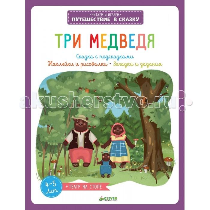 Clever Книжка Три медведя Сказка с подсказками