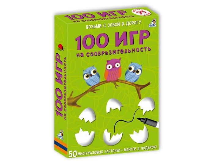 Робинс Асборн - карточки 100 игр на сообразительностьАсборн - карточки 100 игр на сообразительностьАсборн - карточки 100 игр на сообразительность - набор из 50 двусторонних многоразовых карточек, который рекомендован детям от 5 лет и детям более старшего возраста.   Вас ждут 100 увлекательных игр на сообразительность, логические задачки и головоломки, игры на внимание, память, воображение, кроссворды и лабиринты, задачки на счёт, чтение и письмо, а также интересные задания для рисования.  Асборн - карточки 100 игр на сообразительность рекомендованы для индивидуальных и групповых занятий, игры в компании, всей семьёй дома и в поездках.  Для работы с карточками подходит любой фломастер на водной основе.<br>
