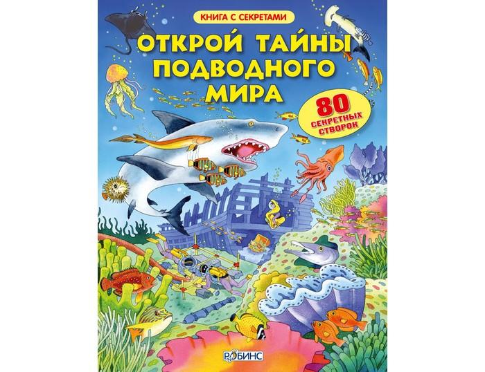 Робинс Книга Открой тайны подводного мира