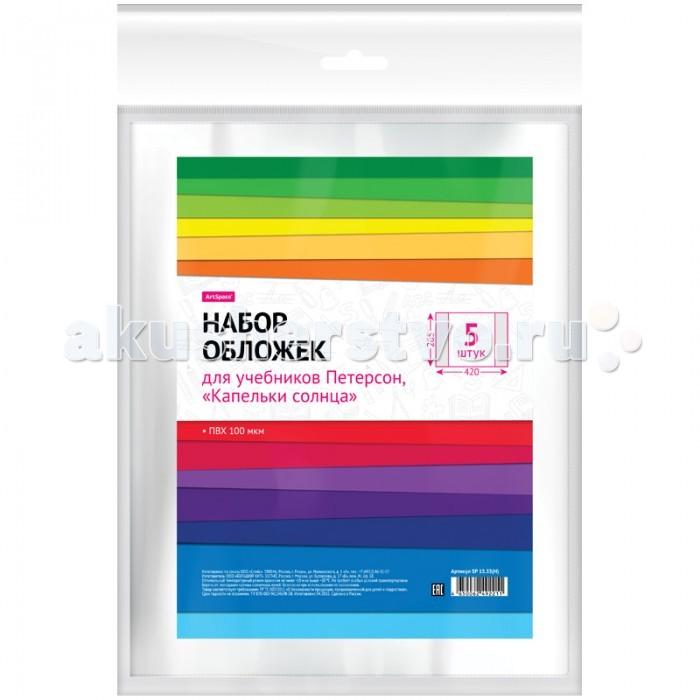 Спейс Набор обложек 265х420 для учебников Петерсон Моро Гейдман Капельки солнца ПВХ 100 мкм 5 штук