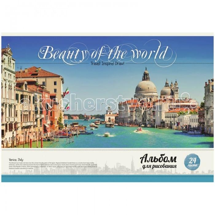 Спейс Альбом для рисования Путешествия Beauty of the world 24 листа