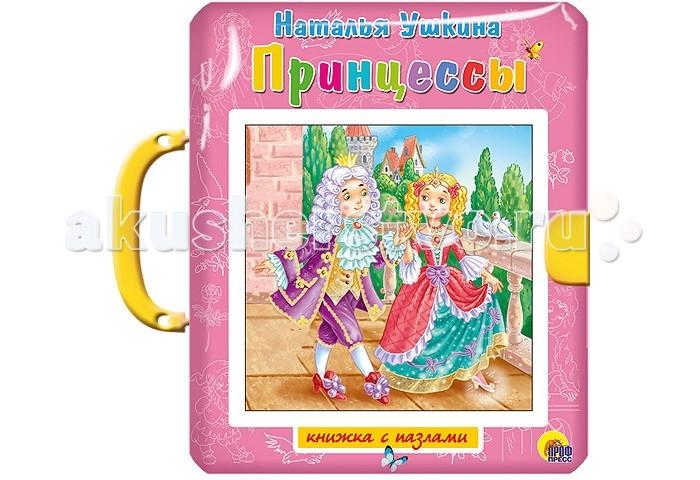 Проф-Пресс Книжка-Пазлы с замком Принцессы