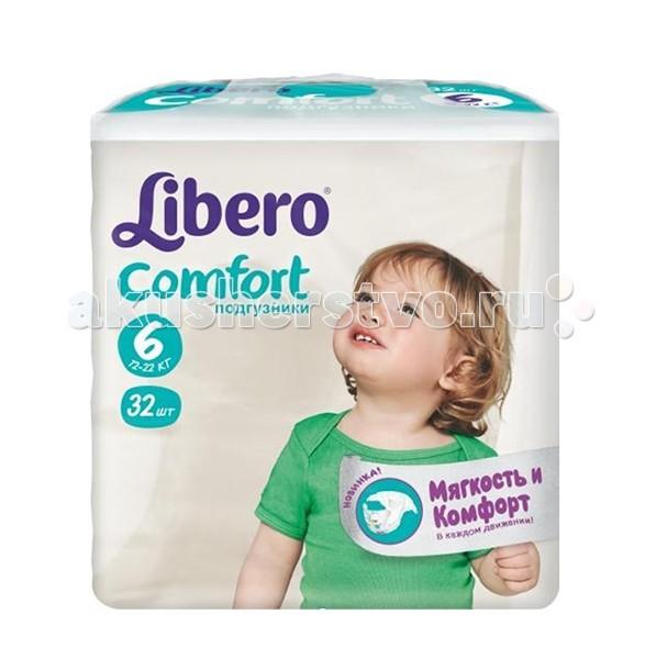 Libero Подгузники Comfort (12-22 кг) 32 шт.Подгузники Comfort (12-22 кг) 32 шт.Подгузники Libero Comfort 12-22 кг 32 шт. (6)  Ваш малыш с каждым днем становится все более активным, начинает исследовать окружающий мир. Но иногда кроха не может радоваться открытиям из-за такой важной одежды, как подгузник. Мягкие и ультратонкие Libero Comfort хорошо впитывают и сидят на малыше, не стесняя его движений, дарят комфорт и радость.  Отличительные особенности серии подгузников Libero Comfort:  Мягкие и тонкие Хорошо впитывают Не содержат лосьонов Тянущиеся боковинки и эластичный поясок для более комфортного прилегания Мягкие резиночки анатомической формы вокруг ножек Позволяют коже дышать В каждой упаковке Libero Comfort вы найдете 2 разных дизайна подгузников<br>