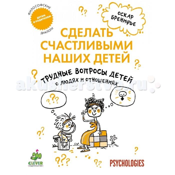 Clever Книжка Трудные вопросы детей о людях и отношениях