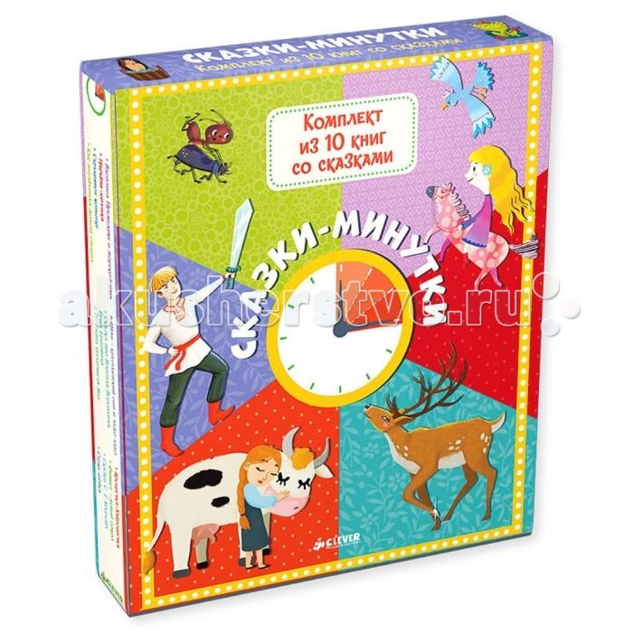 Clever Комплект книжек Сказки-минутки (10 книг)Комплект книжек Сказки-минутки (10 книг)Чтение перед сном - один из самых важных и приятных моментов в воспитании ребенка, повод для общения и создания хорошего настроения. Наши яркие иллюстрированные книжечки, вошедшие в серию Сказки-минутки, помогут вам провести это время с максимальной пользой и удовольствием. В комплект входят: 1.Василиса Премудрая и морской царь 2.Царевна-лягушка 3.Серебряное копытце 4.Как муравьишка домой спешил 5.Иван - крестьянский сын и чудо-юдо 6.Сказка про Воробья Воробеича, Ерша Ершовича и веселого трубочиста Яшу 7.Крошечка-Хаврошечка 8.Финист - ясный сокол 9.Сказки С. Г. Козлова 10.Серая шейка  Основные характеристики:  Размер упаковки: 25,5 x 21,5 x 5 см Вес: 0,8 кг<br>