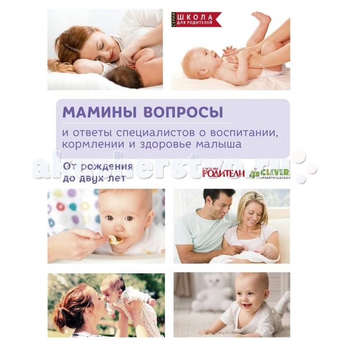Clever Книжка Мамины вопросы И ответы специалистов о воспитании, кормлении и здоровье малыша