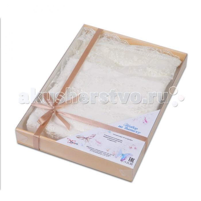 Комплект на выписку Ifratti В подарочной упаковке