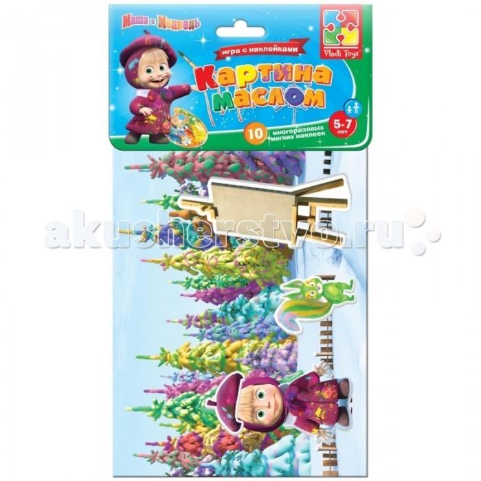 Vladi toys Игра с наклейками Маша и Медведь Картина маслом