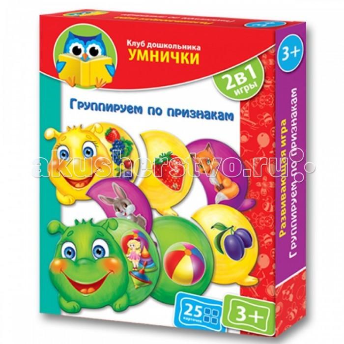 Vladi toys НИ Группируем по признакамНИ Группируем по признакамVladi Toys НИ Группируем по признакам увлекательная настольная игра, которая принесет ребенку не только радостные эмоции, но и поможет развиться.   В определенном возрасте малыш должен уметь группировать предметы по признакам. Например, фрукты, овощи или игрушки собирать в одной кучке. С этой игрой малыш быстро научится этому. Ведь в игре новая информация воспринимается ребенком гораздо эффективнее.  Ребенку предстоит, используя логику, правильно сгруппировать карточки. Играя с набором, ребенок станет более внимательным, кроме того, будет развиваться логическое мышление.<br>