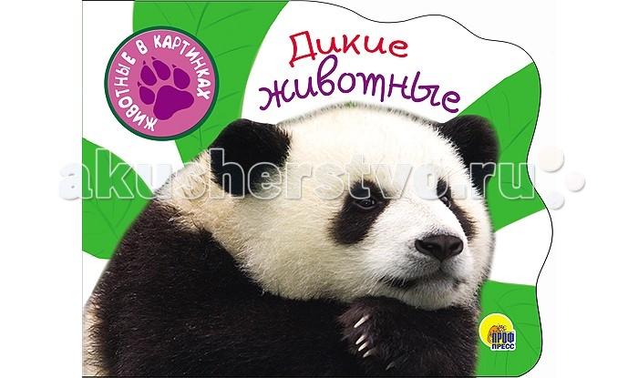 Проф-Пресс Книжка-картонка Вырубки А5 Дикие животные