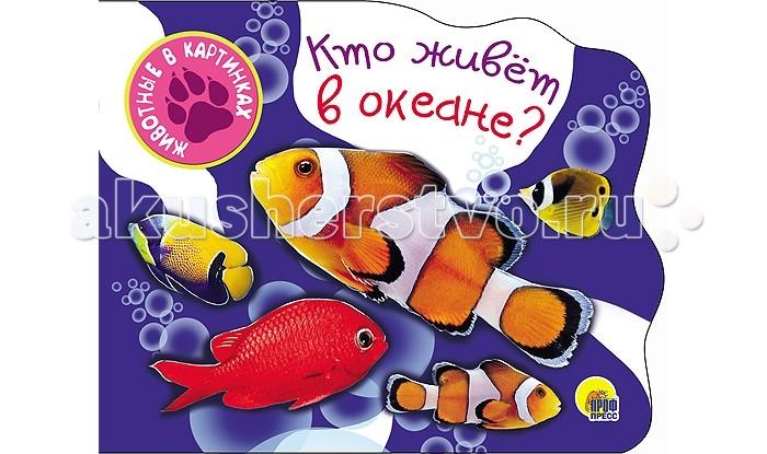 Проф-Пресс Книжка-картонка Вырубки А5. Кто живет в океане