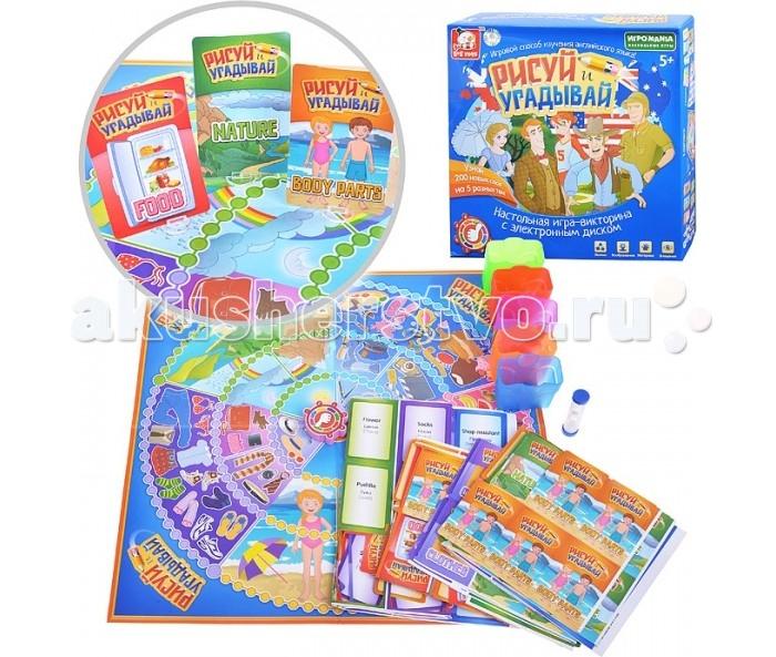 S+S Toys Настольная игра Рисуй и угадывайНастольная игра Рисуй и угадывайS+S Toys Настольная игра Рисуй и угадывай СС76706  Настольная игра Рисуй и угадывай от бренда S+S Toys поможет ребенку в игровой форме выучить английский язык и расширить словарный запас. Рисуя незнакомые слова и запоминая их значение, малыш сможет быстро и надолго усвоить новый материал. Комплект включает в себя красочные игровые фигурки, набор карточек со словами различной тематики, электронный диск для более увлекательной игры и многое другое. Для большего разнообразия, инструкция предусматривает несколько вариантов правил.   Особенности: Комплект: игровое поле, 5 фигурок персонажей, 5 блокнотов, 200 карточек, 25 призовых фигурок, 5 пазл-дощечек, песочные часы, 5 подставок для карточек, электронный диск. Количество предполагаемых игроков: 2-5.<br>