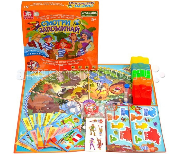 S+S Toys Настольная игра Смотри и запоминайНастольная игра Смотри и запоминайS+S Toys Настольная игра Смотри и запоминай СС76707  Настольная игра-викторина Смотри и запоминай специально для тех, кто увлекается страноведением. В игре могут участвовать пять персонажей. Первым ходит тот, кто набрал наибольшее количество очков на диске. Затем первый игрок выбирает категорию, вытягивает карточку из соответствующей группы, изучает ее на время. После чего отвечает на вопросы, написанные на обороте карточки. После достижения метки 15, игра продолжается без электронного диска. После того, как участник собрал все детали на пазл-доске, у него есть все шансы стать победителем.  Особенности: Комплект: игровое поле, 5 фишек, 25 призовых фигурок, 100 карточек, 5 пазл-дощечек, песочные часы, электронный диск. Количество предполагаемых игроков: 2-5.<br>
