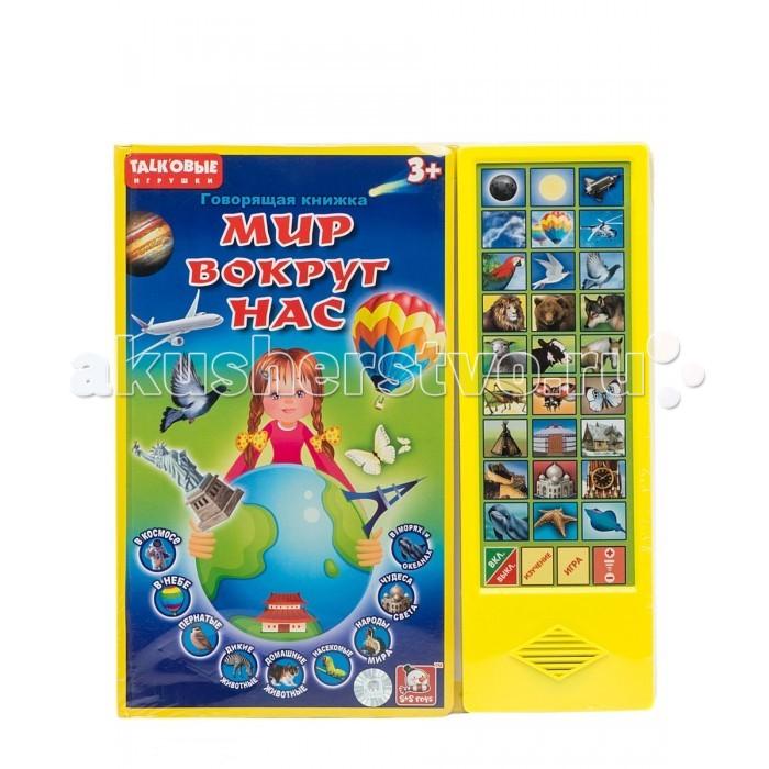 S+S Toys Talkовые игрушки книга Мир вокруг насTalkовые игрушки книга Мир вокруг насS+S Toys Talkовые игрушки книга Мир вокруг нас СС76709  Книга Мир вокруг нас со звуковыми эффектами из серии Talkовые игрушки - отличная развивающая игрушка для Вашего ребенка.<br>