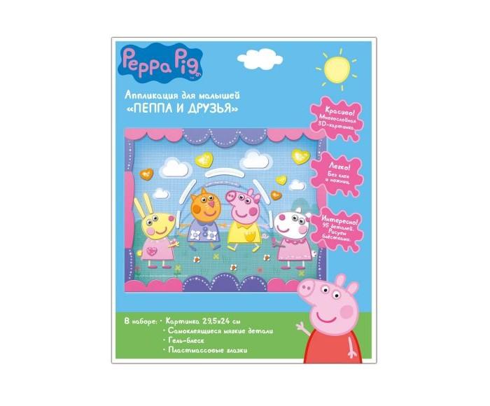 Peppa Pig Аппликация Пеппа и друзьяАппликация Пеппа и друзьяПредложите своему малышу создать красивую аппликацию «Пеппа и друзья» ТМ «Peppa Pig». Рассмотрите картинку и позвольте ребенку самостоятельно выбрать детали, которые будут в находиться в нижнем слое. Снимите с выбранного фрагмента защитный слой бумаги и вклейте деталь в контур рисунка, объяснив последовательность создания картинки.   Остальные элементы нужно наклеить слоями. Обращайте внимание крохи на готовую картинку на упаковке. Если он ошибся, деталь можно переклеить, пока клей не подсох. Просите малыша назвать цвет детали, проговаривать, большая она или маленькая, куда ее приклеиваете. Затем украсьте картинку гелем-блеском. Обязательно похвалите ребенка и поставьте готовую картинку на самое видное место!  В наборе для аппликации: картонная цветная картинка (29.5х24 см), набор самоклеящихся деталей для аппликации из мягкого материала ЭВА, пластмассовые вращающиеся глазки, гель-краска с блестками.<br>