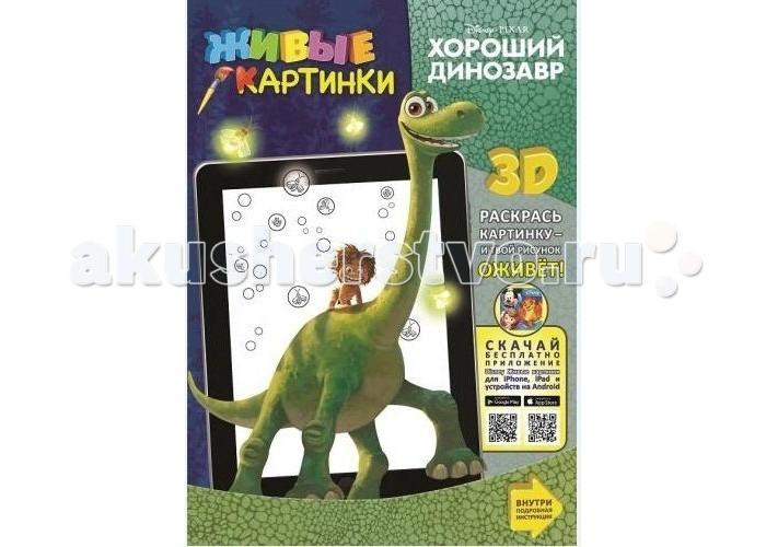 Раскраска Эгмонт Хороший динозавр Живые картинки