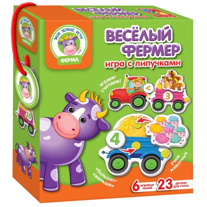 Vladi toys Игра с липучками Веселый фермерИгра с липучками Веселый фермер«Веселый фермер» серии Мои первые игры — увлекательнейшая игра с липучками для малышей!  Играя с животными фермы, малыш тренирует мелкую моторику рук, запоминает названия животных, развивает внимание и расширяет кругозор, обучается логически мыслить.  Добрые и милые животные помогут малышу в легкой игровой форме познакомится с цифрами, выучить счет до 10 и обратно, а также свободно ориентироваться в понятиях «больше-меньше».  В коробке Вы найдете плотные карточки — игровые поля (6 шт) — с яркими иллюстрациями, игровые фишки для счета — 22 шт, липучки, инструкцию с простыми понятными правилами и большим количеством вариантов игр.<br>