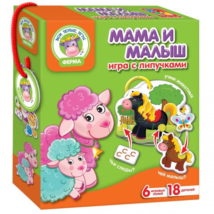 Vladi toys Игра с липучками Мама и МалышИгра с липучками Мама и Малыш«Мама и малыш» серии «Мои первые игры» — увлекательная и познавательная игра для малышей.  Играя с животными фермы, малыш тренирует мелкую моторику рук, запоминает названия животных, учится определять животных и их детенышей, тренирует память, разучивая стишки, развивает внимание и расширяет кругозор, обучается логически мыслить.  Добрые и милые животные дадут малышу понимание важной темы «Мама и малыш», помогут определять следы и просто весело провести время. Игра удобна и интересна. Животных можно закрепить на кольце и взять с собой на прогулку.  В коробке Вы найдете плотные карточки — игровые поля (6 шт) — с яркими иллюстрациями, игровые детали — 18 шт, липучки, пластиковое кольцо, инструкцию с простыми понятными правилами, стишками и большим количеством вариантов игр.<br>
