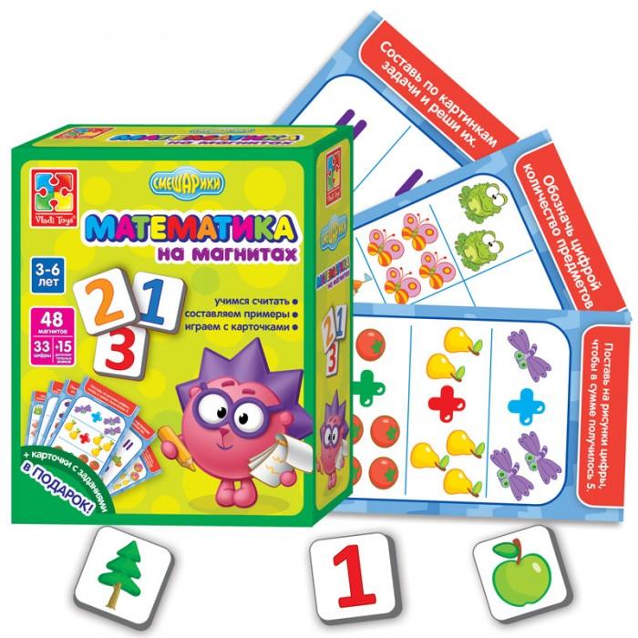 Vladi toys Математика на магнитах СмешарикиМатематика на магнитах СмешарикиМир новых знаний станет для малыша гораздо интереснее, если с ним его познакомят любимые герои популярного мультика. Теперь учить буквы и цифры дети могут вместе со Смешариками!  В каждой коробке – набор мягких объемных магнитных букв и цифр. Всего 48 приятных на ощупь магнитиков.  В набор «Математика» входят цифры от 0 до 9, математические знаки и картинки в качестве счетного материала.  Мягкие магнитики прекрасно держатся на любой металлической поверхности – на холодильнике или специальном магнитном планшете.  Также в каждой коробке есть дополнительные карточки с заданиями в подарок.  Закрепите любым магнитом карточку на ровной металлической поверхности и можно заниматься!  Игра развивает мелкую моторику, образное мышление и логику. Расширяет словарный запас.<br>