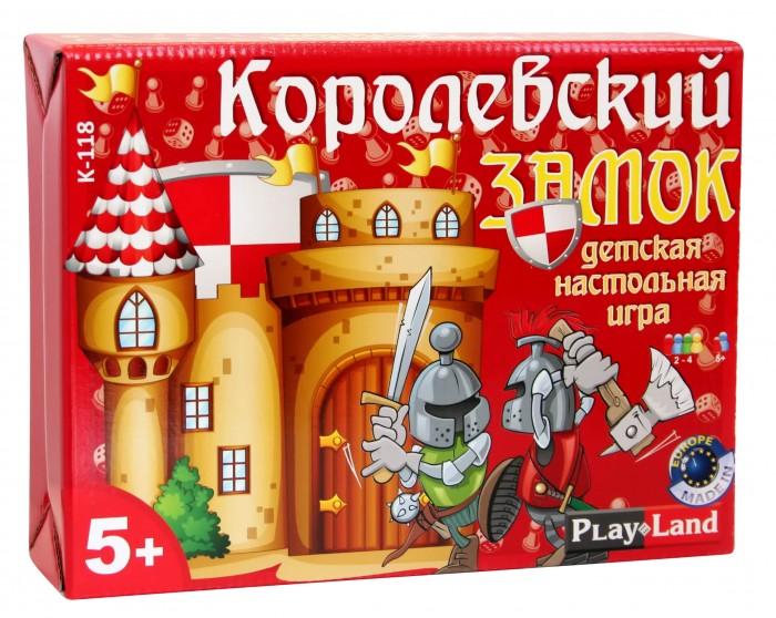 Play Land Настольная игра Королевский замокНастольная игра Королевский замокВеселая развлекательная игра Королевский замок для детей старше 5 лет. В игре могут участвовать от 2 до 4 игроков. Цель игроков - собрать больше членов королевской свиты в своем Замке.   В комплекте: игровое поле, 18 жетонов членов королевской свиты, с указанными очками, которые игрок получит за них, 4 игровые фигуры, один кубик, правила к игре.   Правила игры:  Жетоны раскладываются вне игрового поля. Каждый игрок выбирает одну игровую фигурку и ставит ее на позицию Старт - красный круг на игровом поле.  Право первого хода дается младшему игроку, далее продолжают игроки по часовой стрелке.  Один круг - один шаг. В свой ход игрок бросает кубик и передвигает свою фигурку на столько шагов, сколько выпало на кубике, по направлению стрелок.  При остановке на ходе с картинкой из свиты, игрок забирает из жетонов жетон с этой картинкой, и оставляет его на замке в центре поля, соответствующего цвету игровой фигурки игрока.  Важным условием является то, что игрок не имеет право брать два одинаковых жетона Короля и Королевы (цифры 10 и 8), т.е. если у него в замке есть уже жетон короля и королевы, то при повторной остановке на этом ходу, игрок не берет еще один жетон и право хода передается следующему игроку.  При остановке на ходе с красной цифрой, игрок получает право дополнительного хода, если цифра синяя - пропускает один ход.  Игра продолжается до тех пор, пока все жетоны не будут взяты игроками.  После этого игра останавливается, и игроки пересчитывают очки, за каждого члена из королевской свиты. Игрок, набравший больше очков, становится победителем.  Состав игры: 1 игровое поле 320 х 320 мм, 4 игровые фигуры, 1 игровой кубик, 18 жетонов.<br>