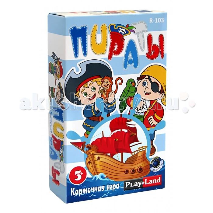 Play Land Настольная игра ПиратыНастольная игра ПиратыВеселая и увлекательная настольная игра Пираты сможет отлично поднять настроение как ребенку, так всей семье. Яркое и красочное игровое поле сможет порадовать ребенка в любое время. Забавные и разноцветные фишки также не останутся без внимания. В игру можно играть до 4 человек, поэтому можно смело подключать к игре родителей.   Веселые пираты - игра-ходилка для 2-4 игроков, целью которой является обладание как можно большим количеством сундуков с золотом.   Захватить очередной сундук с золотом мешают пираты. Игра заканчивается, когда заканчиваются жетоны. Победителем является тот, у кого соберется наибольшее количество жетонов.  В игровой комплект входит: 36 карт, 24 жетона, 1 игровое поле.<br>