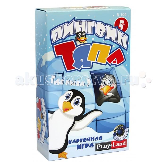 Play Land Настольная игра Пингвин ТяпаНастольная игра Пингвин ТяпаЛегкая настольная игра Пингвин Тяпа подойдет для небольших компаний. Для того чтобы выиграть, нужно быть внимательным и уметь продумывать различные варианты ходов.   Ее суть заключается в том, чтобы накормить пингивиненка рыбой, которая водится в океане. Но трудность состоит в том, что кроме рыбы в океане полно опасных акул.   Игра развивает память и тренирует логическое мышление.  В игровой комплект входит: 30 жетонов, 4 игровые карты, 1 пингвин.<br>