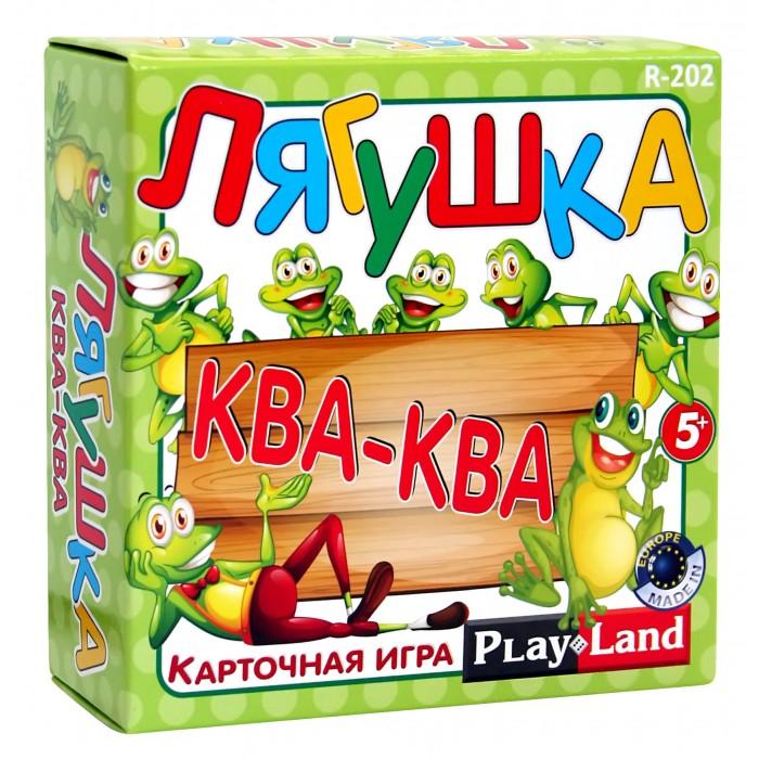 Play Land Настольная игра Лягушка Ква-кваНастольная игра Лягушка Ква-кваНастольная игра Лягушка Ква-ква - это отличная карточная игра, позволяющая ребенку освоить сложение и вычитание в приятной игровой форме, с помощью ее величества Ква-ква, королевы всея пруда.   Все карточки отлично раскрашены яркими и безвредными красками. На них изображены милые и симпатичные обитатели пруда.  Игра развивает тактические навыки у ребенка: ребенок среди своих карт должен выбрать подходящую, вовремя использовать специальные карты, при этом должен не забыть, что при выкладывании определенных карт надо произнести определенные слова.  Цель игры: научиться ловко считать до 9. Когда число 9 будет освоено, можно будет проиграть игру с числом 10.  В наборе 56 карт.<br>
