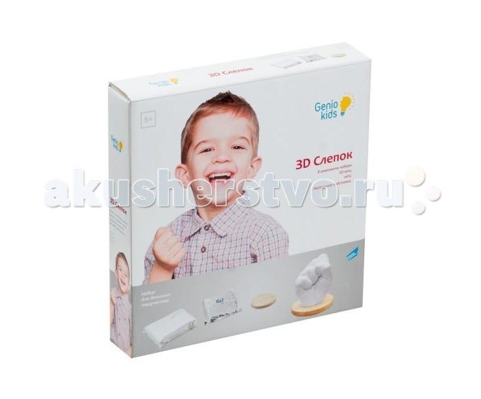 Genio Kids Набор для детского творчества 3D слепокНабор для детского творчества 3D слепокНабор для детского творчества 3D-слепок. Набор позволит создать гипсовый слепок ручки или ножки вашего ребенка. Благодаря специальному гелю слепок получиться объемным. Готовый слепок можно разместить на специальной деревянной подставке, которую также вы найдете в наборе. Слепки маленькой ручки или ножки вашего ребенка украсят интерьер и станут прекрасной памятной вещицей!  Комплектность: гипс, 3D-гель, деревянная подставка, инструкция.<br>