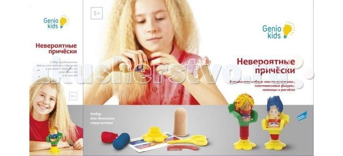 Genio Kids Набор для детской лепки Невероятные прическиНабор для детской лепки Невероятные прическиНабор для лепки Невероятные прически поможет малышу проявить свою фантазию в парикмахерском деле! Возьми фигурку, выдави тесто с помощью пресса - прическа почти готова! Теперь, взяв специальные ножницы и расческу, можно сделать прическу любой формы и длины.   Занятия лепкой благоприятно влияют на психическое развитие ребенка и помогают тренировать мелкую моторику.  Комплектность: тесто-пластилин 3 пакетика по 50 гр.,  1 лист наклеек,  1 основание (подставка),  1 винтовой пресс,  1 кресло,  1 фигурка,  1 пластмассовые ножницы,  1 расческа, инструкция.<br>