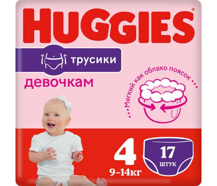 Huggies Подгузники Трусики для девочек 4 (9-14 кг) 17 шт.Подгузники Трусики для девочек 4 (9-14 кг) 17 шт.Вес ребенка: 9-14 кг Кол-во в упаковке: 17 шт.  Ваша малышка начала двигаться в новом ритме? Пора переключаться на трусики Huggies®! Впитывающий слой трусиков Huggies расположен с учётом различий мальчиков и девочек. Яркие герои Disney на всех трусиках Huggies!  Основные преимущества трусиков-подгузников Huggies:  Трусики Huggies® для девочек Легко надеваются. Легко снимаются. Великолепно сидят. Эластичный поясок У трусиков Huggies* есть тянущийся во всех направлениях поясок, широкие боковинки и эластичные манжеты вокруг ножек. Благодаря им подгузник хорошо прилегает к телу и обеспечивает максимальный комфорт во время активных движений и игр Мягкие материалы Трусики Huggies сделаны из мягких материалов с особыми микропорами, которые оберегают кожу малышки и позволяют ей «дышать» Впитывают за секунды Для максимальной защиты от протекания трусики Huggies на 70% состоят из уникального абсорбирующего слоя DryTouch, который впитывает влагу за считанные секунды и запирает её изнутри, что исключает возможность появления опрелостей и покраснений на коже малышки Легко надеваются Надеваются через ножки так же легко, как и настоящие трусики Легко снимаются Снимаются тоже за считанные секунды, благодаря уникальным застёжкам на боковинках  Если Ваша малышка не может усидеть на месте – то Трусики Huggies идеально ей подойдут!<br>
