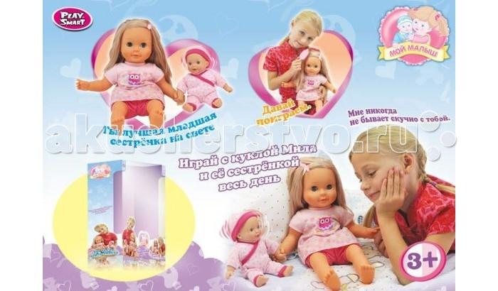 Shantou Gepai Куклы интерактивные СестрыКуклы интерактивные СестрыShantou Gepai Куклы интерактивные Сестры  У куклы Милы есть младшая сестренка.  С обеими играть так весело и интересно!  Соедини куклам ручки и они заговорят друг с другом.  Ты лучшая младшая сестренка на свете! - скажет Мила.  Им никогда не бывает скучно вместе!   В комплекте: кукла Мила и ее сестренка. Возраст: от 3 лет<br>
