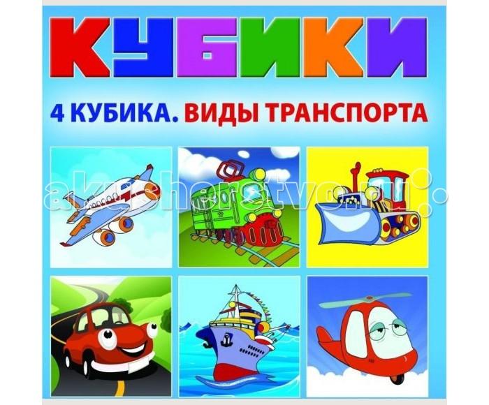 Dream makers Набор кубиков Виды транспорта 4 шт.