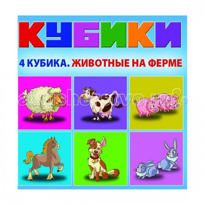 Dream makers Набор кубиков Животные на ферме 4 шт.Набор кубиков Животные на ферме 4 шт.Dream makers Набор кубиков Животные на ферме 4 шт.  Набор Животные на ферме состоит из четырех кубиков. Кубики окрашены в разные цвета, имеют привлекательный дизайн. На каждом кубике изображены различные виды домашних животных, которых разводят на фермах. Благодаря этому малыш в игровой форме изучит представленных животных и их основные внешние признаки.  Возраст: от 3 лет Комплект: 4 кубика Размер кубика: 4 х 4 х 4 см<br>