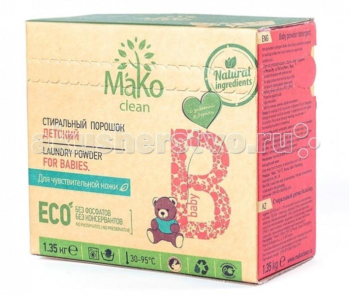 MaKo Clean Порошок стиральный Baby детский 1.35 кгПорошок стиральный Baby детский 1.35 кгMaKo Clean Порошок стиральный Baby, детский, 1.35 кг.  Игры на траве, спелые ягоды прямо с куста, такая интересная лужа после первой весенней грозы... Яркое и веселое детство оставляет след не только в памяти ваших малышей, но и на их одежде! С нашим эко-порошком для детских вещей вы забудете о застирывании пятен: он справляется с загрязнениями даже в прохладной воде и полностью выполаскивается.   А специальная формула без отдушек и фосфатов не повредит и самой нежной коже, поэтому MaКoClean — настоящая находка, если в доме есть новорожденный. Экологичный натуральный состав, высокая эффективность стирки, безвредны для человека и окружающей среды — все, что нужно современному человеку, который заботится о здоровье своих близких.  Применения При среднем уровне загрязнения и средней жесткости воды достаточно всего 55г стирального порошка на 1 цикл стирки. Количество стирального средства может быть изменено в зависимости от степени загрязнения.  Не содержит хлора фосфатов ароматизаторов красителей и других химически агрессивных компонентов отдушек оптического отбеливателя. Состав АПАВ-на основе сырья растительного происхождения (5-15%) , НПАВ — глюкозиды, мыльная крошка, кислородный отбеливатель, активатор отбеливателя, комплексообразователь КМЦ, силикат натрия, карбонат натрия (сода кальцинированная), сульфат натрия, энзимы, пеногаситель.  Преимущества Удаляет любые загрязнения при температурах от 30 до 95 °С Для всех типов стиральных машин и для ручной стирки Для всех типов тканей, которые не требуют специального ухода Не вызывает аллергии и раздражения Полностью выполаскивается с ткани Предотвращает деформацию и усадку детской одежды Сохраняет цвет ткани Без запаха Полностью биоразлагаемая упаковка.<br>