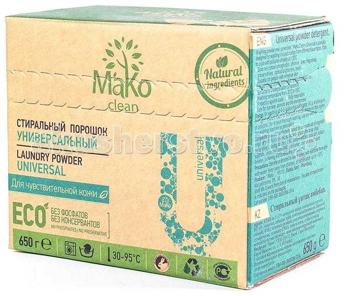 MaKo Clean Порошок стиральный Universal универсальный 650 гПорошок стиральный Universal универсальный 650 гMaKo Clean Порошок стиральный MaKo Clean Universal, универсальный, 650 г.  Те, кто отдает предпочтение натуральным средствам для стирки и уборки, знают, как трудно найти компромисс между эффективностью и экологичностью. Сложные пятна плохо поддаются воздействию народных средств, а обычные порошки вредят окружающей среде, а также могут стать причиной аллергии.   Гипоаллергенный бесфосфатный эко-порошок MakoClean подходит для стирки всех вещей, не требующих специального ухода, бережно относится к ярким цветам и беспощаден к загрязнениям. Простое решение для тех, кто заботится о своих близких — и не забывает о природе.  Универсальный эко порошок от Мако Экологичный натуральный состав, высокая эффективность стирки, безвредны для человека и окружающей среды — все, что нужно современному человеку, который заботится о здоровье своих близких.  Применения стирального эко порошка При среднем уровне загрязнения и средней жесткости воды достаточно всего 60 г стирального порошка на 1 цикл стирки. Количество стирального средства может быть изменено в зависимости от степени загрязнения.  Бесфосфатный порошок не содержит: хлора фосфатов ароматизаторов красителей и других химически агрессивных компонентов отдушек оптического отбеливателя. Состав натурального порошка: АПАВ-на основе сырья растительного происхождения (5-15%) , НПАВ — глюкозиды, мыльная крошка, кислородный отбеливатель, активатор отбеливателя, комплексообразователь КМЦ, силикат натрия, карбонат натрия - сода кальцинированная, сульфат натрия, энзимы, пеногаситель  Преимущества     Удаляет любые загрязнения при температурах от 40 до 95 °С Для всех типов стиральных машин и для ручной стирки Для всех типов тканей, которые не требуют специального ухода Не вызывает аллергии и раздражения Полностью выполаскивается с ткани Предотвращает деформацию и усадку детской одежды Сохраняет цвет ткани Без запаха Полностью биоразлаг