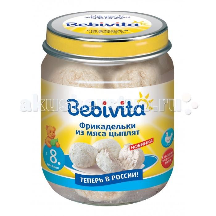 Bebivita Пюре Фрикадельки из мяса цыплят с 8 мес. 125 гПюре Фрикадельки из мяса цыплят с 8 мес. 125 гФрикадельки торговой марки Bebivita являются отличным продуктом питания для деток в возрасте от 8 месяцев. Продукт создан на основе натурального мяса цыпленка. Сбалансированное лакомство является источником ценных витаминов и микроэлементов, которые необходимы для правильного развития малыша.   Благодаря своей консистенции фрикадельки способствуют развитию жевательных навыков малыша. Нежное диетическое блюдо Фрикадельки из мяса цыплят непременно придется по вкусу вашему карапузу.  Состав: фрикадельки из мяса цыплят (мясо цыплят, картофель, рисовая мука, кукурузное масло, соль йодированная, тмин), вода.  Рекомендовано детям в возрасте от 8 месяцев. Создано на основе натурального мяса цыплят. Является источником ценных витаминов и микроэлементов. Уникальная консистенция. Без ГМО. Способствует развитию жевательных навыков малыша. Пищевая ценность 100 г продукта: белки - 7.3 г, жиры - 3 г, углеводы - 7.6 г, пищевые волокна - 0.3 г, соль - 0.25 г. Энергетическая ценность в 100 г: 87 ккал.<br>