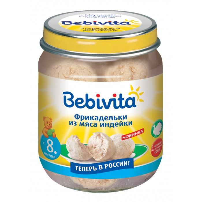 Bebivita Пюре Фрикадельки из мяса индейки с 8 мес. 125 гПюре Фрикадельки из мяса индейки с 8 мес. 125 гФрикадельки торговой марки Bebivita являются отличным продуктом питания для деток в возрасте от 8 месяцев. Продукт создан на основе натурального мяса индейки. Сбалансированное лакомство является источником ценных витаминов и микроэлементов, которые необходимы для правильного развития малыша.   Благодаря своей консистенции фрикадельки способствуют развитию жевательных навыков малыша. Нежное диетическое блюдо Фрикадельки из мяса индейки непременно придется по вкусу вашему карапузу.  Состав: фрикадельки из мяса индейки (мясо индейки, картофель, рисовая мука, кукурузное масло, соль йодированная, тмин), вода.  Рекомендовано детям в возрасте от 8 месяцев. Создано на основе натурального мяса индейки. Является источником ценных витаминов и микроэлементов. Уникальная консистенция. Без ГМО. Способствует развитию жевательных навыков малыша. Пищевая ценность 100 г продукта: белки - 7 г, жиры - 3 г, углеводы - 8.2 г, пищевые волокна - 0.3 г, соль - 0.25 г. Энергетическая ценность в 100 г: 88 ккал.<br>