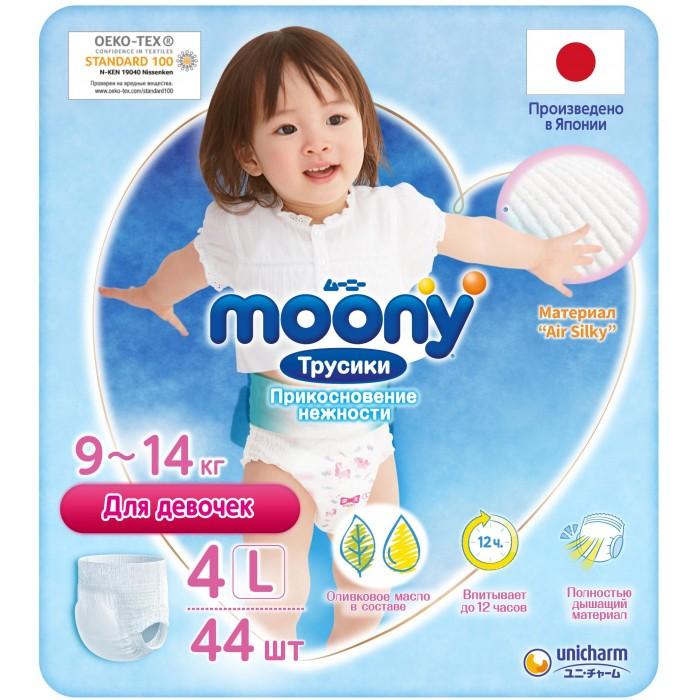 Moony Подгузники-трусики для девочек L (9-14 кг) 44 шт.