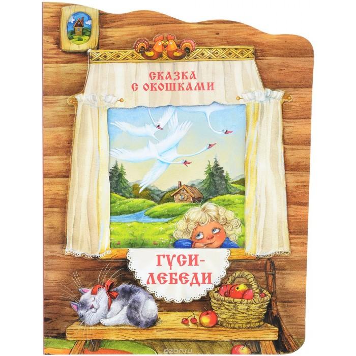 Мозаика-Синтез Книжка с вырубкой Гуси-лебеди
