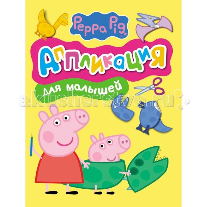 Peppa Pig Аппликация для малышейАппликация для малышейPeppa Pig Аппликация для малышей - это интересное и эффективное занятие, которое в увлекательной форме поможет вашему малышу развить: аккуратность, внимание, воображение и мелкую моторику рук.   Особенности: Задания, собранные в этой книге, рассчитаны на детей от 3 до 5 лет.  На каждом развороте вы найдете фоновую картинку для наклеивания деталей, перечень необходимых элементов, пошаговую инструкцию и иллюстрацию-подсказку.  Все необходимые детали даны в конце книги. Вам потребуются только безопасные ножницы, клей и немного фантазии!<br>