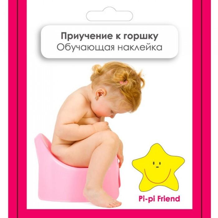 Горшок Kanga Care Обучающая наклейка PipiFrendОбучающая наклейка PipiFrendПриучение малыша к горшку - очень индивидуальный и сложный процесс. Для того, чтобы облегчить его и маме и малышу, а так же сделать его интересным и весёлым, была разработана обучающая наклейка Pi-Pi-Friend.  При попадании жидкости на наклейку проявляется забавный рисунок, который исчезает по мере высыхания и появляется снова, при контакте с водой.  Как научить ребёнка ходить на горшок? Прикрепите наклейку внутри горшка. Покажите ребёнку, как это работает.  Сядьте на пол, рядом с горшком, так, чтобы ваше лицо было на уровне лица малыша. Установите с ребёнком визуальный и тактильный контакт: обнимите его, погладьте. Расскажите про волшебную звёздочку, которая теперь будет жить в горшочке. Опишите, как звёздочка будет радоваться и улыбаться, когда на неё польется дождик.  Смотри, когда в горшок попадает водичка, происходит волшебство. Видишь? Тебе улыбается звёздочка. Хочешь увидеть её ещё раз? Для этого тебе надо сесть на горшок. Давай попробуем.  Наклейка многоразовая, рассчитана на 6-12 недель ежедневного применения. Диаметр 8.5 см. Подходит для самого узкого горшка.<br>