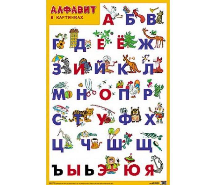 Мозаика-Синтез Плакат АлфавитПлакат АлфавитС помощью этого красочного плаката Алфавит, изучение алфавита для Вашего малыша будет веселым и увлекательным.  Рядом с каждой буквой изображены предметы, в названии которых данная буква является первой, что служит подсказкой для ребенка и помогает в игровой форме получать необходимые знания.  Размер плаката: 50 х 70 см<br>