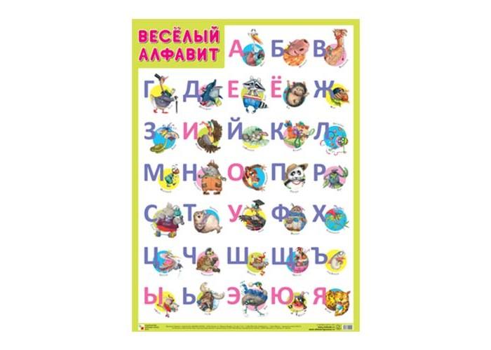 Мозаика-Синтез Плакат Веселый алфавитПлакат Веселый алфавитС помощью красочного плаката Весёлый Алфавит, Ваш малыш легко выучит все буквы русского алфавита. В этом ему помогут любимые звери, птицы и насекомые, изображения которых расположены рядом с каждой буквой.  Фантастические иллюстрации Любови Ереминой помогут превратить изучение алфавита в веселую игру и быстро усвоить новые знания.   Размер плаката: 50 х 70 см<br>