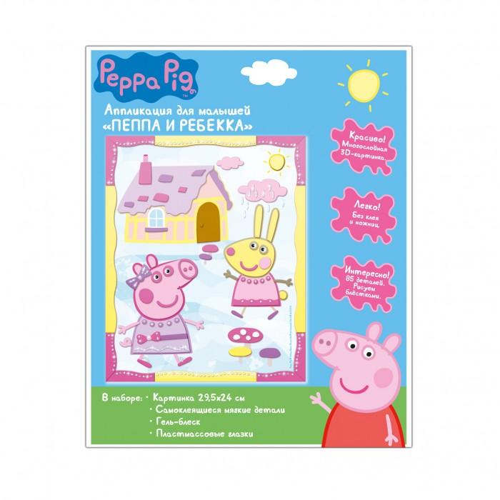 Peppa Pig Аппликация для малышей Пеппа и РебеккаАппликация для малышей Пеппа и РебеккаPeppa Pig Аппликация Пеппа и Ребекка дает ребенку уникальную возможность интересно и увлекательно провести время, создавая оригинальные красочные 3D-картинки с изображением одного из любимых детских персонажей.  Особенности:  Рассмотрите картинку и позвольте ребенку самостоятельно выбрать детали, которые будут в находиться в нижнем слое.  Снимите с выбранного фрагмента защитный слой бумаги и вклейте деталь в контур рисунка, объяснив последовательность создания картинки. Остальные элементы нужно наклеить слоями.  Обращайте внимание крохи на готовую картинку на упаковке. Если он ошибся, деталь можно переклеить, пока клей не подсох.  Просите малыша назвать цвет детали, проговаривать, большая она или маленькая, куда ее приклеиваете.  Затем украсьте картинку гелем-блеском.   В наборе для аппликации: картонная цветная картинка (29,5х24 см), набор самоклеящихся деталей для аппликации из мягкого материала ЭВА, пластмассовые вращающиеся глазки, гель-краска с блестками.  Товар сертифицирован.<br>