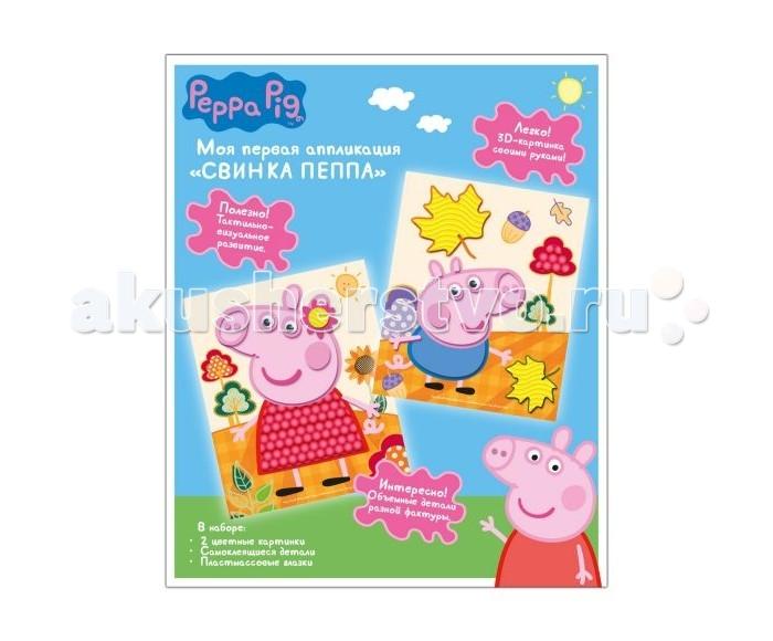 Peppa Pig Моя первая Аппликация 30825Моя первая Аппликация 30825Peppa Pig Аппликация Пеппа и Ребекка дает ребенку уникальную возможность интересно и увлекательно провести время, создавая оригинальные красочные 3D-картинки с изображением одного из любимых детских персонажей.  Особенности:  Рассмотрите картинку и позвольте ребенку самостоятельно выбрать детали, которые будут в находиться в нижнем слое.  Снимите с выбранного фрагмента защитный слой бумаги и вклейте деталь в контур рисунка, объяснив последовательность создания картинки. Остальные элементы нужно наклеить слоями.  Обращайте внимание крохи на готовую картинку на упаковке. Если он ошибся, деталь можно переклеить, пока клей не подсох.  Просите малыша назвать цвет детали, проговаривать, большая она или маленькая, куда ее приклеиваете.  Затем украсьте картинку гелем-блеском.   В набор входят 2 картинки-основы, детали различной формы, которые клеятся без использования клея и пластиковые глазки.<br>
