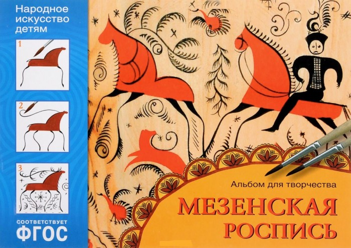 Мозаика-Синтез Народное искусство — детям. Мезенская роспись. Альбом для творчества