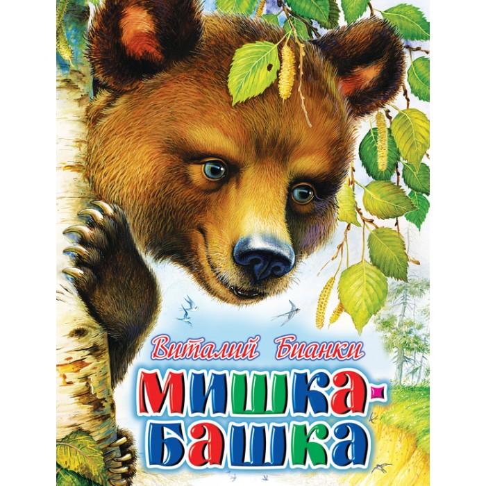 ДетИздат Книжка Лесная сказка В.Бианки Мишка-башка