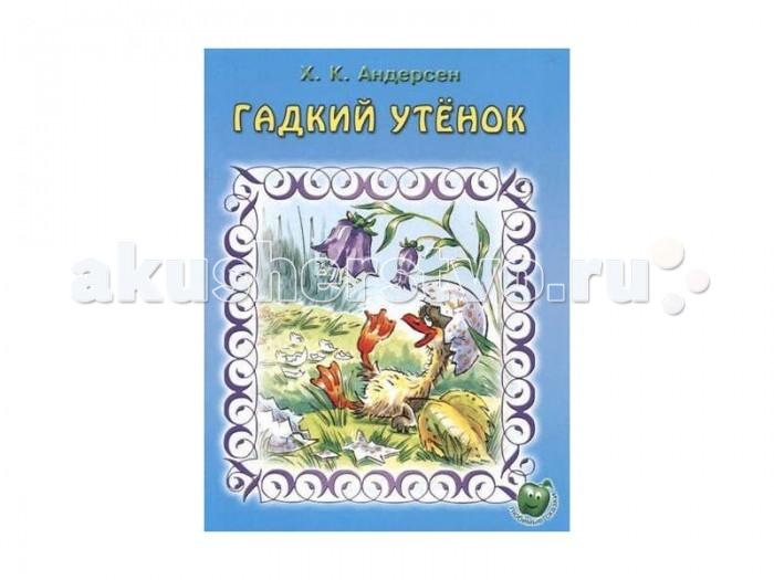 ДетИздат Книжка Г.Х. Андерсен  - Гадкий утенок